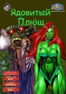 Erva Venenosa RUS 00 COVER_Gotofap_3046301762.jpg
