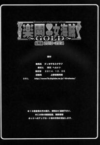 Rakuen Onna Kaizoku Soushuuhen GOLD English page98 Info 76085913.jpg