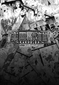Rakuen Onna Kaizoku Soushuuhen GOLD English page96 75304218.jpg