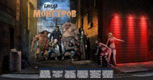 Gangue Dos Monstros 2 Monstros Frankstein Russian page00 Info 93465782 lq.jpg